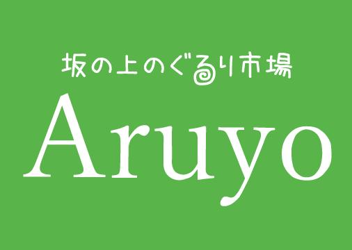 坂の上のぐるり市場 Aruyo
